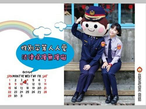 中華民国・台湾警察(台北市)のゆるキャラ(マスコット)